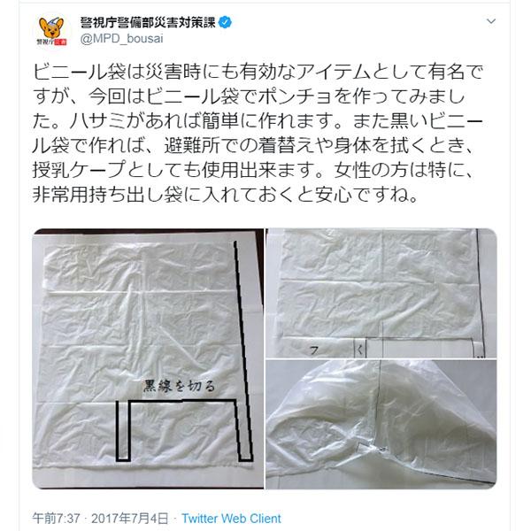 警視庁 警備部災害対策課の傘ぽんちょツイート
