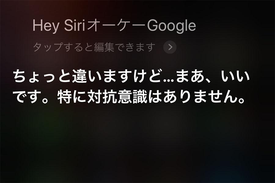 HeySiriグーグルアプリを立ち上げて